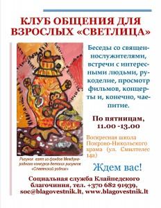 Объявление Клуб общения, открытие 2015-10-02